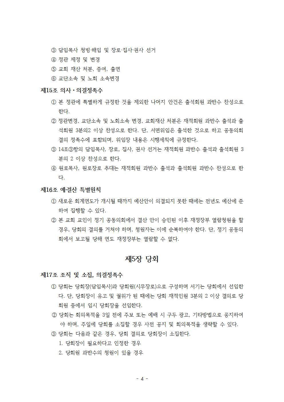 장안중앙교회 정관